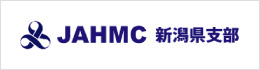 日本医業経営コンサルタント協会新潟県支部