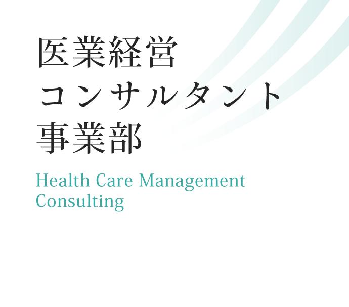 医療経営コンサルタント業務